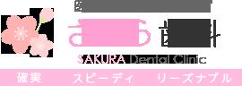 Sakura Dental Clinic 医療法人 博桜会グループ さくら歯科